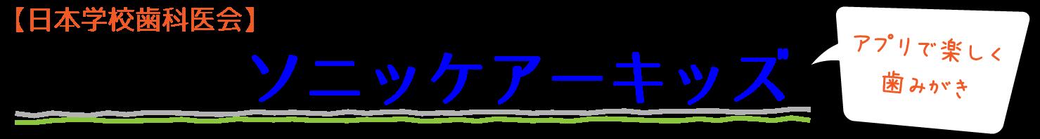 ソニッケアーキッズの紹